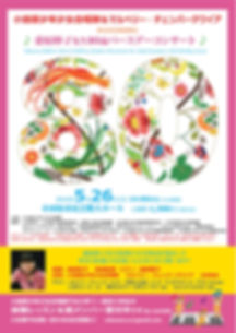 2019Flyer_May_Front_withFrame_OL.jpg