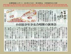 Article01DrHinohara.jpg