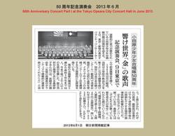 Article07OperaCity50thAnniversaryConcert-001.jpg
