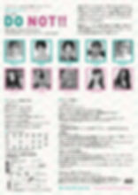 【TOB:DO NOT!!】Flyer_back.jpg