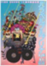 11_Flyer_front.jpg