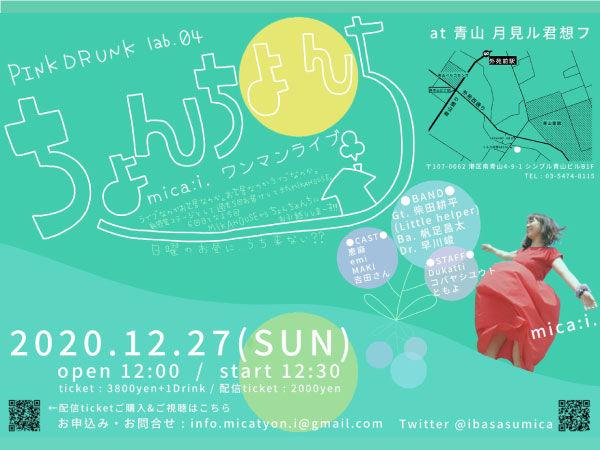 【lab04:ちょんちょんち】Flyer_re.jpg