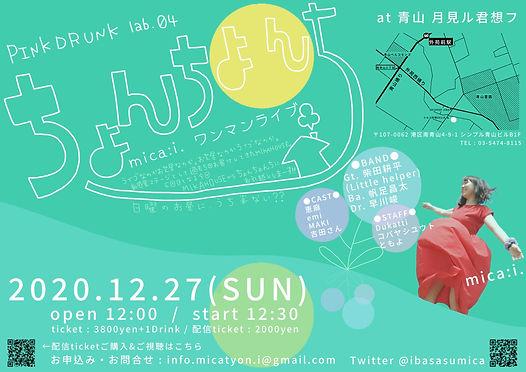 【lab04:ちょんちょんち】Flyer.jpg