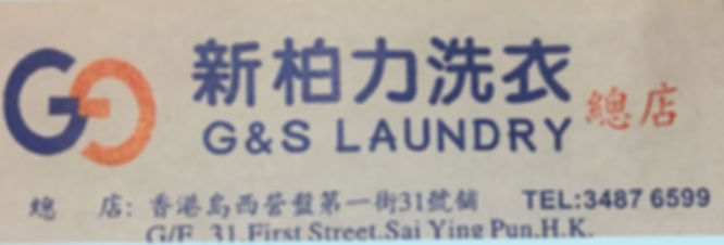 G&S Laundry
