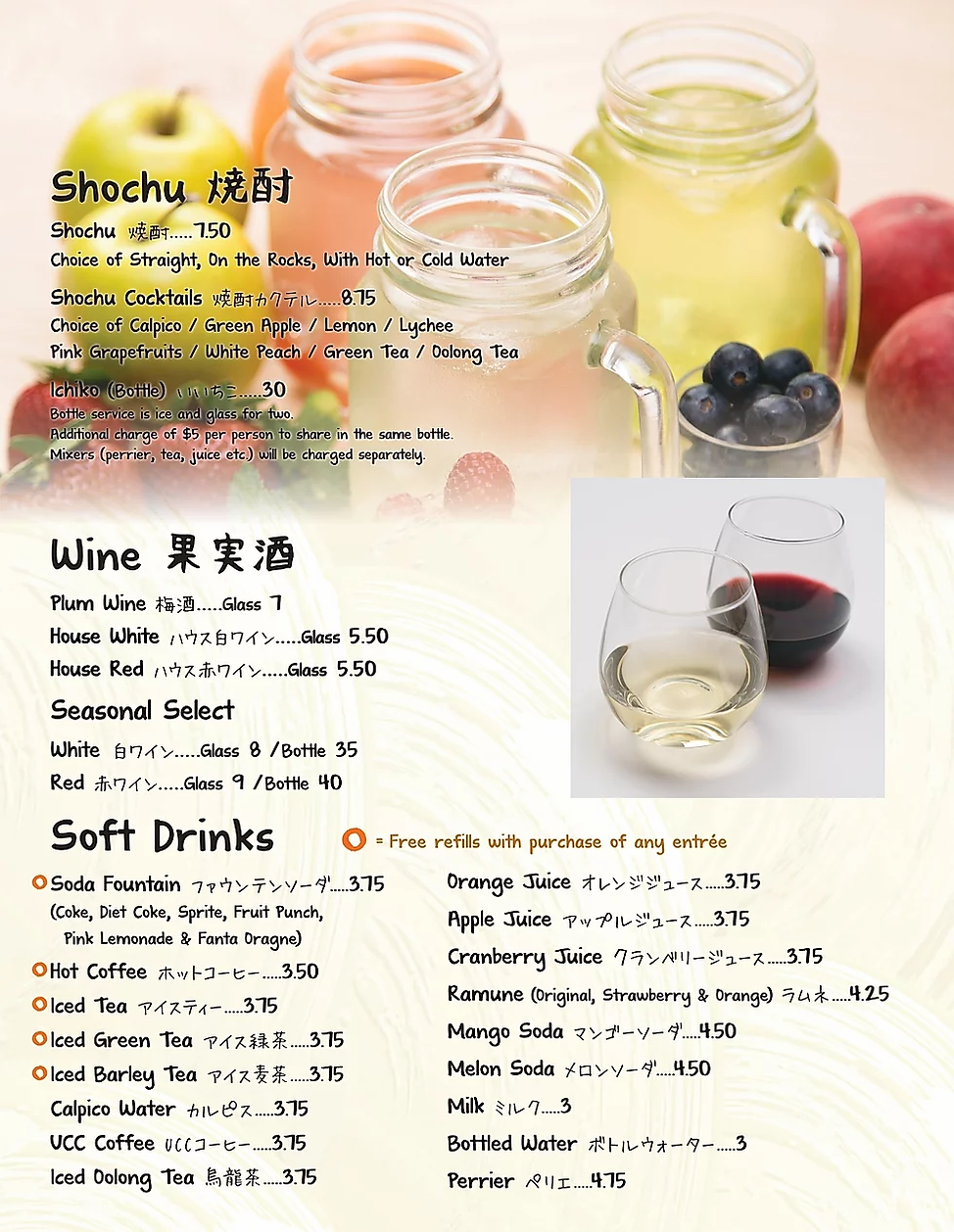 suehiro_drink_lettersize_page-0002.webp
