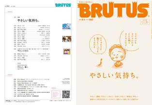 brutus-945-00.png
