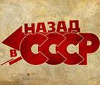 CCCP_edited.jpg
