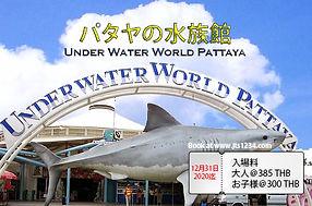 UnderwaterWorldPattaya.jpg