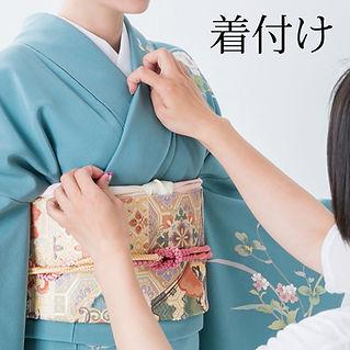 2020-top-kitsuke.jpg