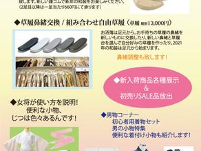 1/16~18 初売りイベント【一の会】