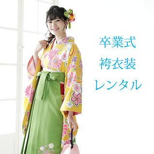 2020-top-hakama.jpg