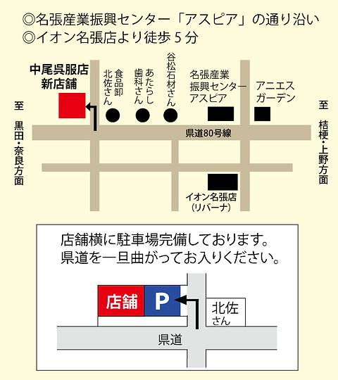中尾呉服店 アクセス