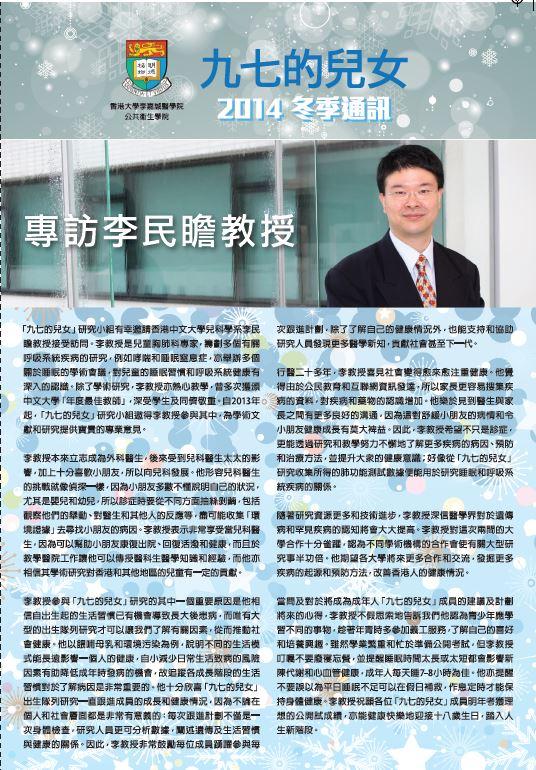 Newsletter 2014