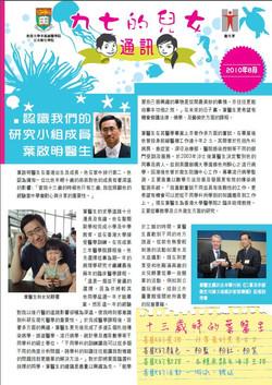 Newsletter 2010 (Summer)
