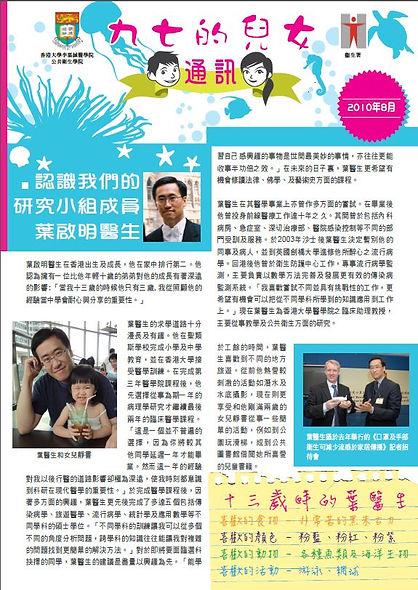 Newsletter2010summer.JPG