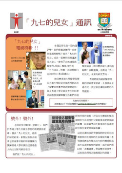 Newsletter 2007 (Winter)
