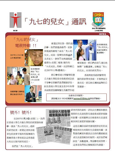 Newsletter2007winter.JPG