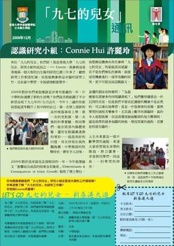 Newsletter 2009 (Winter)