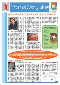 Newsletter 2008 (Summer)