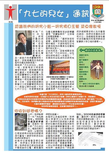 Newsletter2008summer.JPG