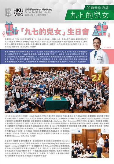 Newsletter 2019_cover.jpg