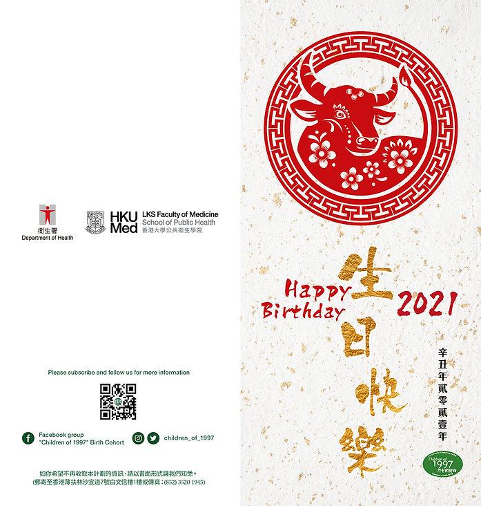 HKU Birthday Card P1.jpeg