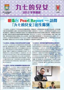 Newsletter 2013 (Winter)