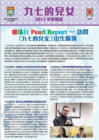 Newsletter2013winter.JPG