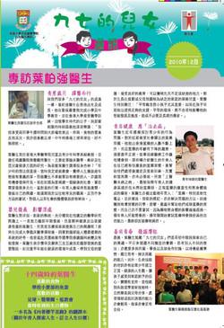 Newsletter 2010 (Winter)