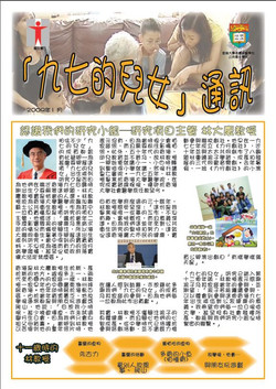 Newsletter 2009 (Spring)