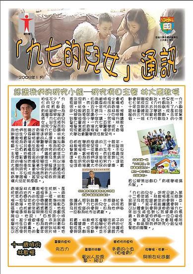 Newsletter2009spring.JPG