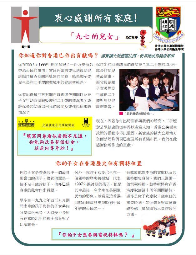 Newsletter 2007 (Spring)
