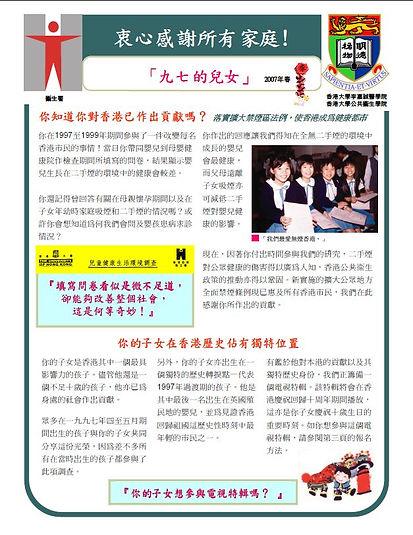 Newsletter2007spring.JPG