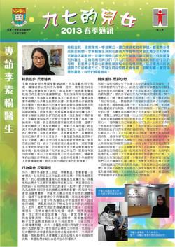 Newsletter 2013 (Spring)