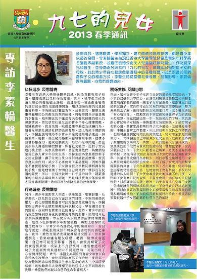 Newsletter2013spring.JPG