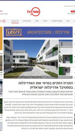 זוכי פרס אות האדריכלות