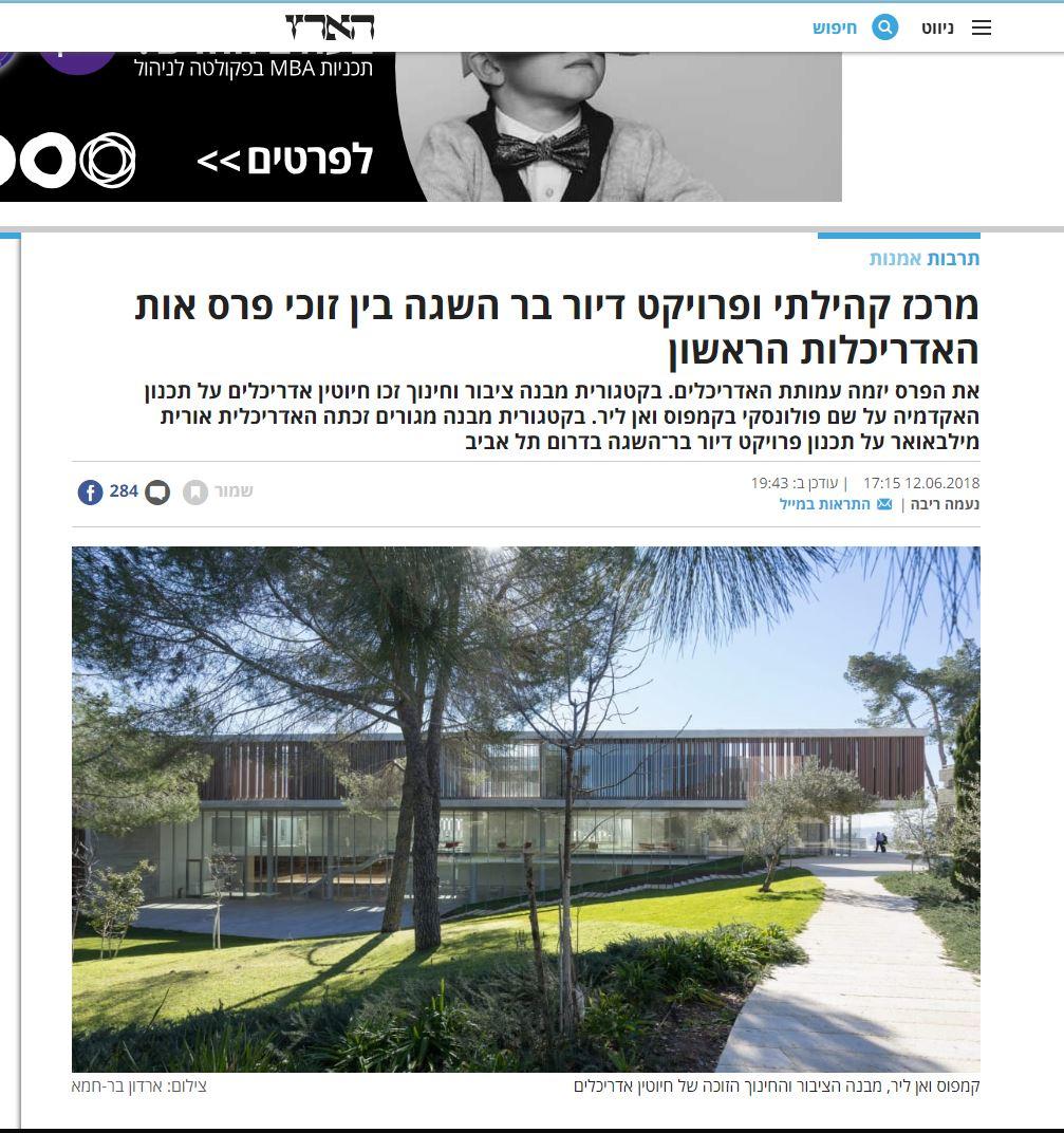 זוכי פרס אות האדריכלות הישראלית