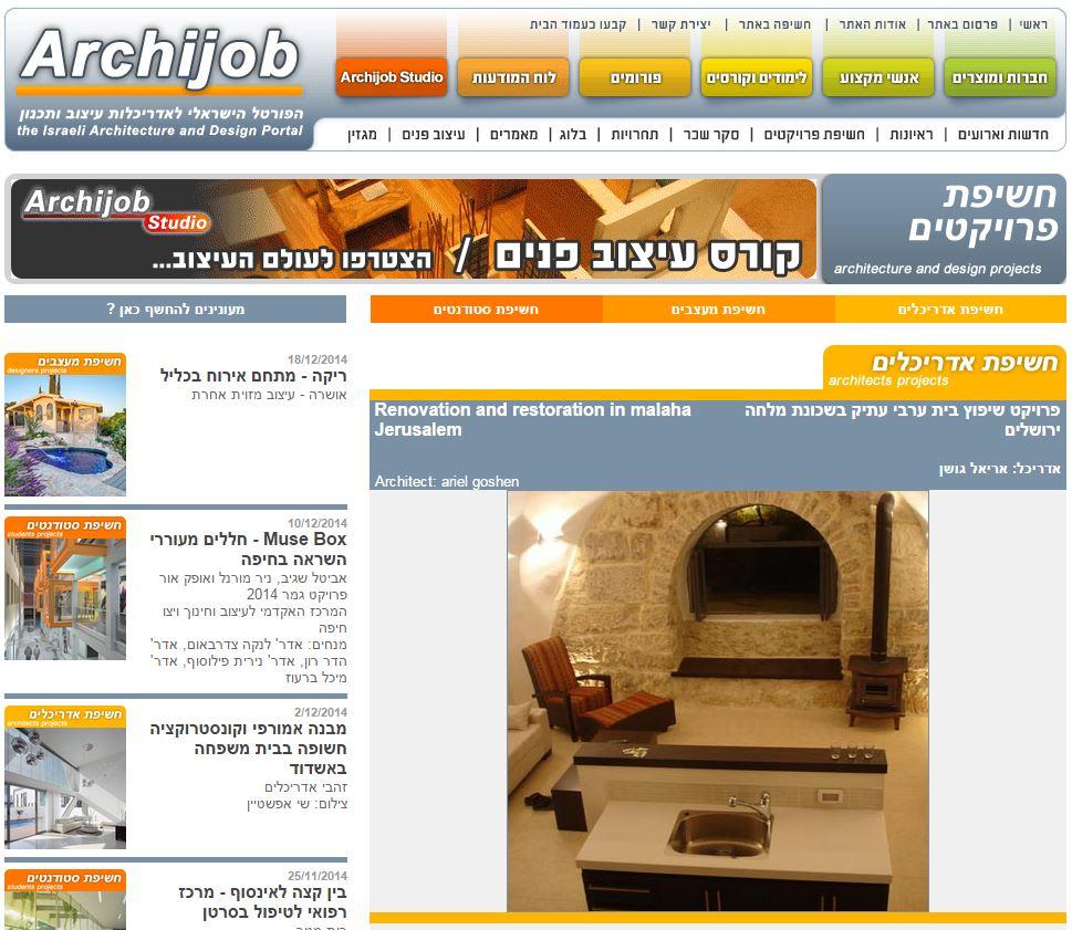 Residence in Malha Jerusalem