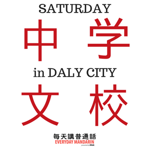 Saturday Mandarin Class in Daly City
