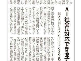 2020年 徳島新聞トップインタビュー