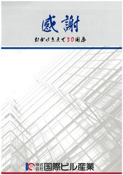 株式会社国際ビル産業様記念誌.jpg
