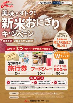 沖縄食料新米おにぎりキャンペーン2018