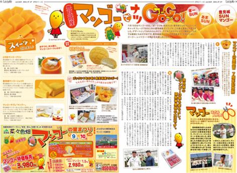 週刊レキオ160707号_マンゴー特集.jpg