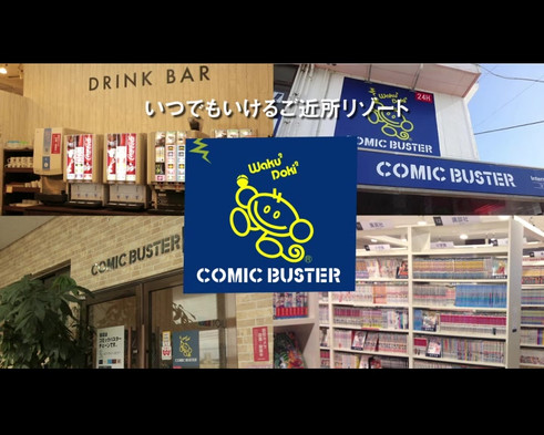 Comic Buster TVCM .mp4
