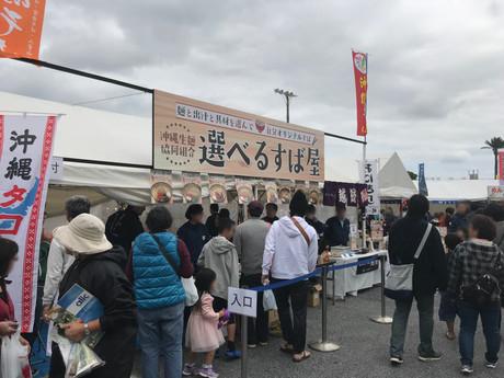 沖縄製粉株式会社・沖縄生麺業組合  ● 花と食のカーニバル 「選べる沖縄すば屋」企画