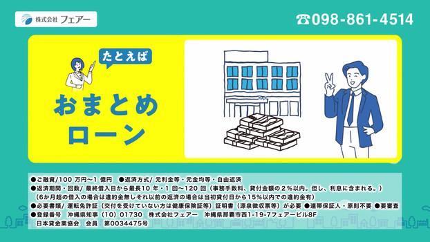 株式会社フェアー_資産活用篇-AB.mp4