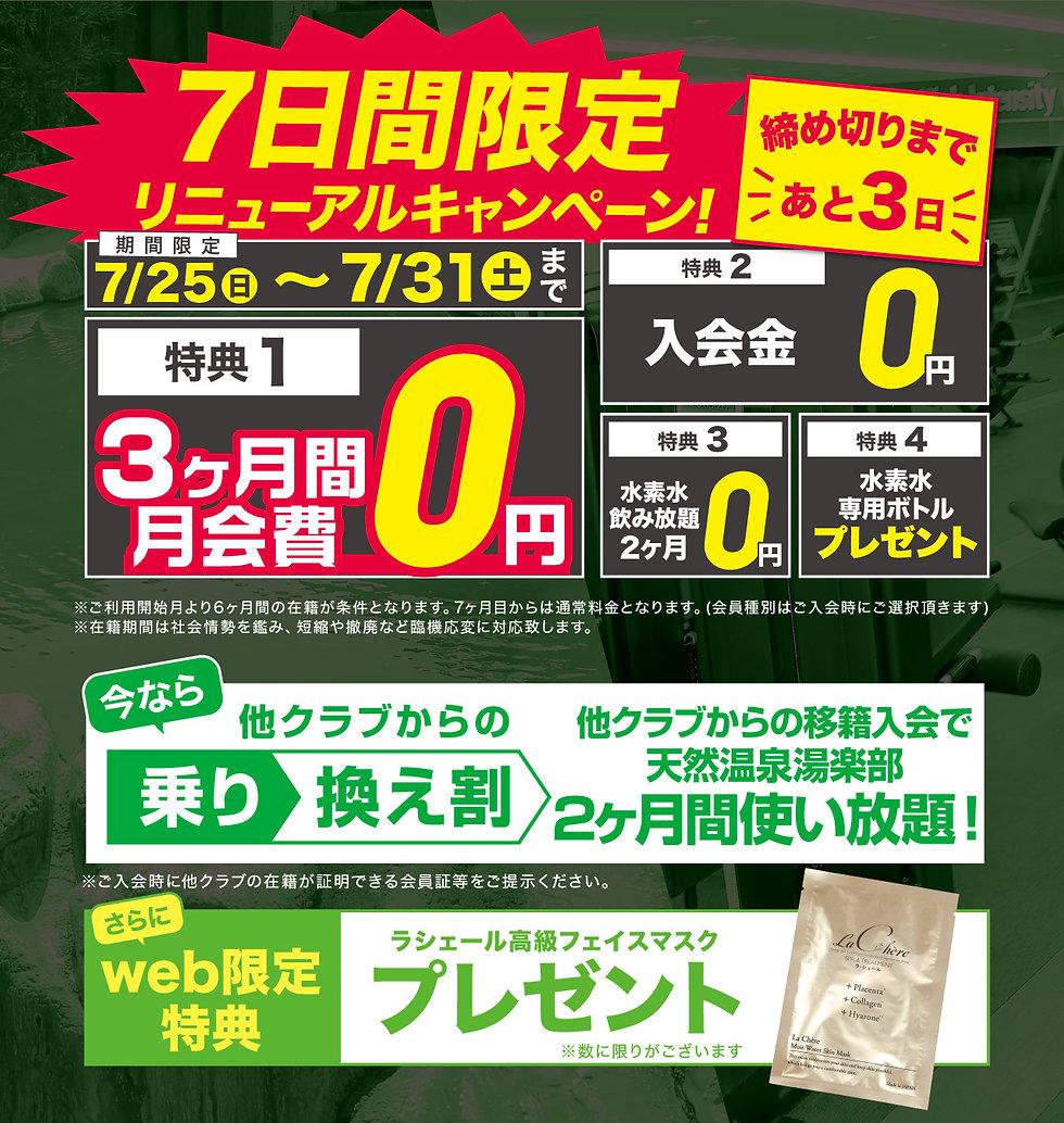 スポレッシュ太田_210725CPweb限定特典3.jpg