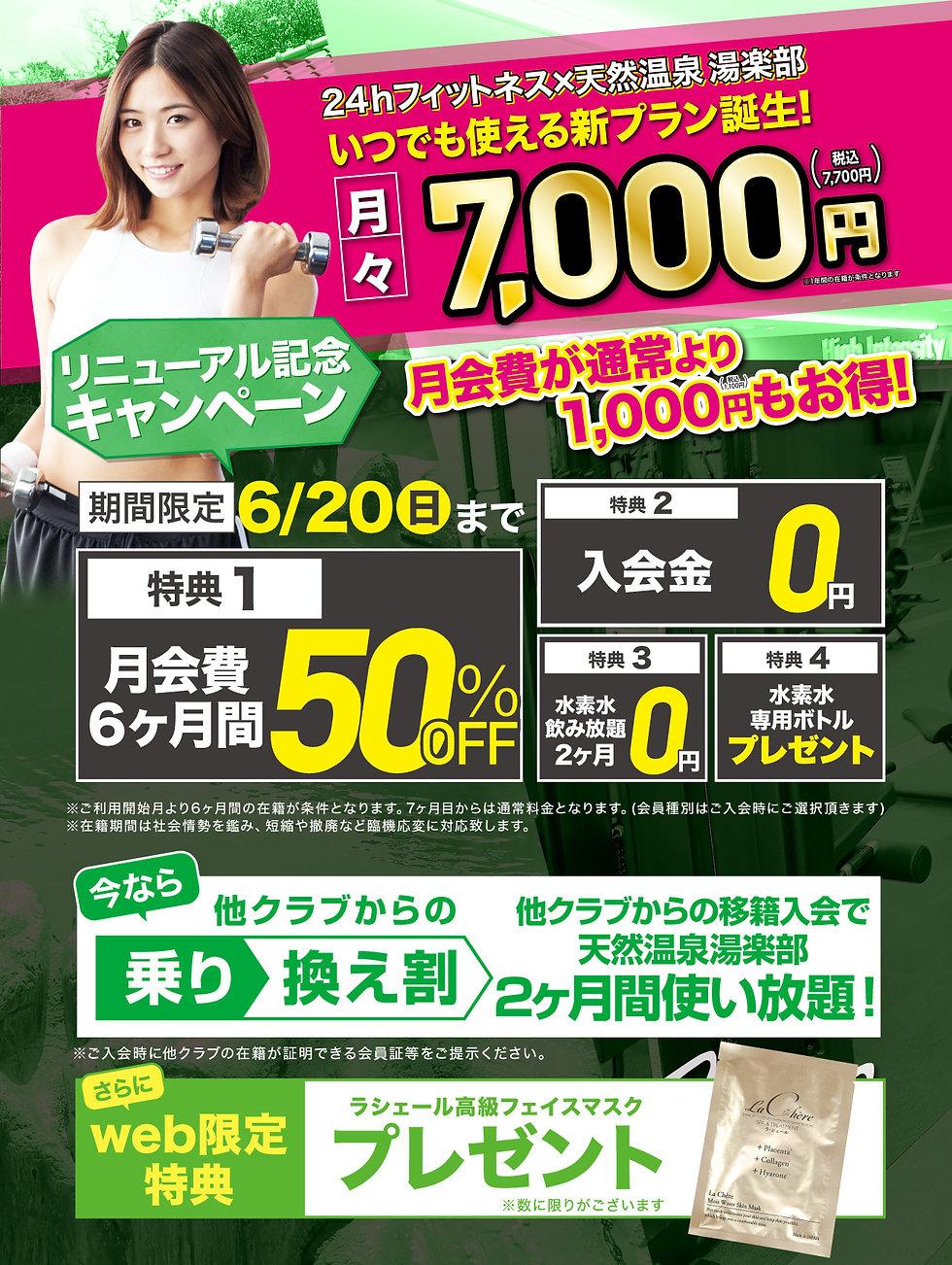 スポレッシュ太田_210620CPweb限定特典1280×1700_小暮.jp