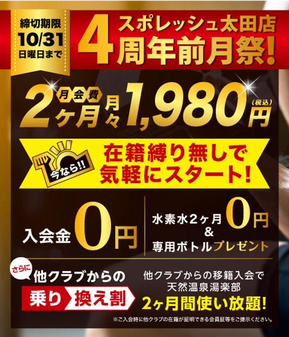 スポレッシュ太田_211016webバナー_入会特典なしver_大山.jpg
