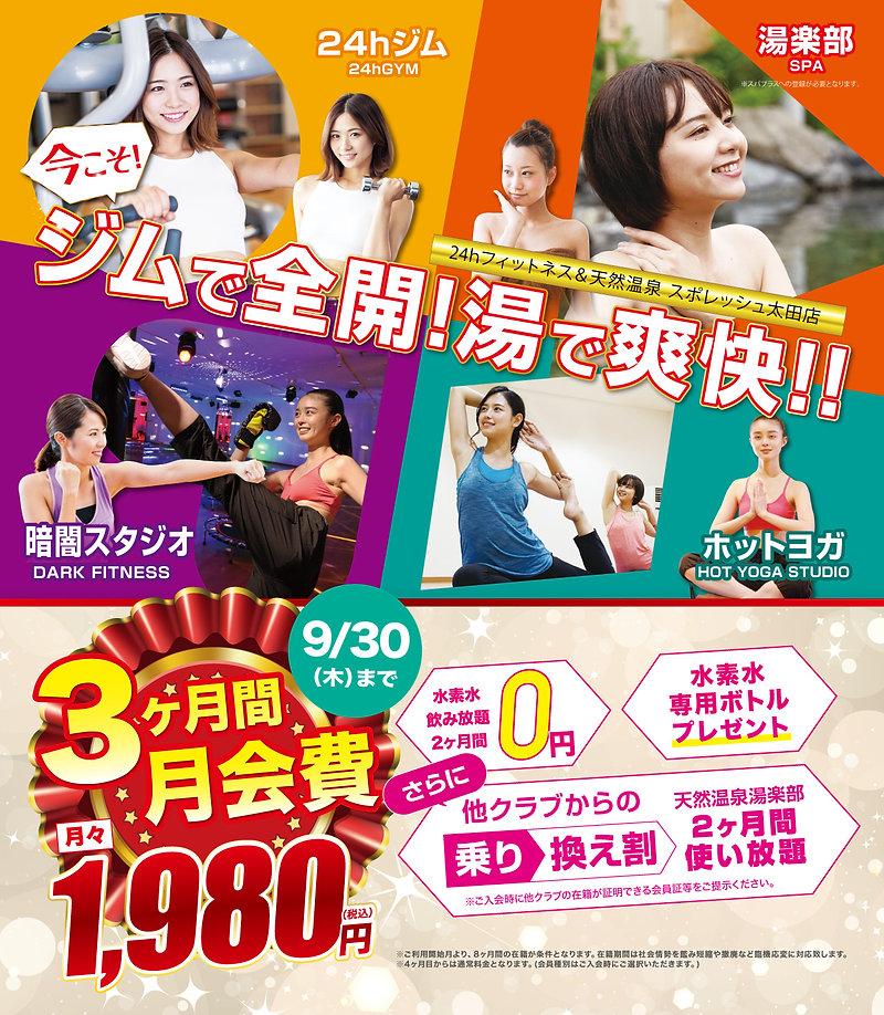 スポレッシュ太田_210930CPweb限定特典.jpg